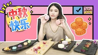 Video E32 How to Make Mooncakes in Office? | Ms Yeah MP3, 3GP, MP4, WEBM, AVI, FLV Juli 2018