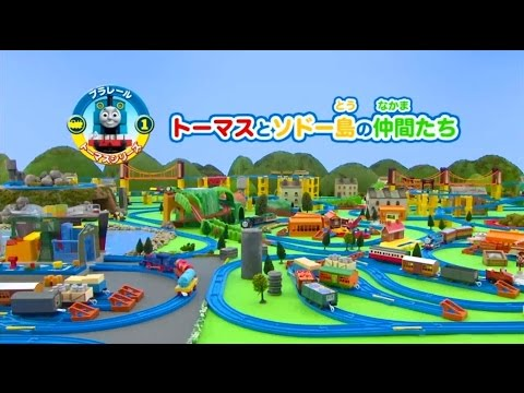 Thomas and friends, The complete Plarail range 2014