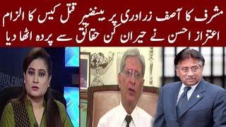 Video Aitzaz Ahsan Revealing Hidden Secrets Of Benazir Incident | News Talk MP3, 3GP, MP4, WEBM, AVI, FLV Oktober 2018