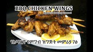 BBQ Chicken Wings - የአማርኛ የምግብ ዝግጅት መምሪያ ገፅ - Amharic Recipes