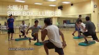 增強彈跳力的訓練 - 改善跳姿,增加大腿 / 小腿力量,還有更多!!