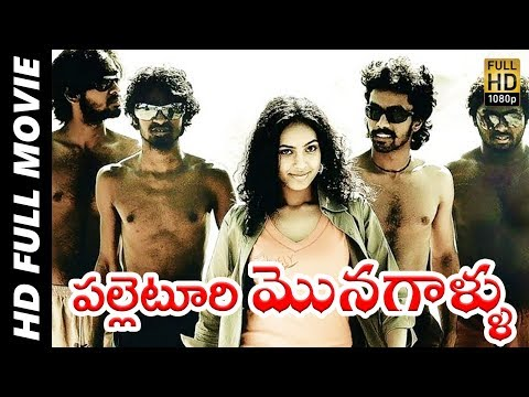 Palleturi Monagallu Telugu Full Length Movie | Latest Telugu Full Length Movie