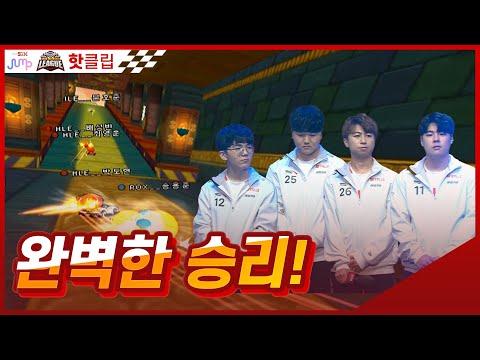 전투민족 HLE : 피지컬이라는 것이 폭발한다 [2020.05.23] 2020 SKT JUMP 카트라이더 리그 시즌1 Hot Clip