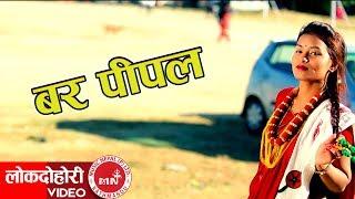 Baar Pipal - Raj Rai & Sunita Rai Ft. Dipesh SK Shakti & Mamata Magar