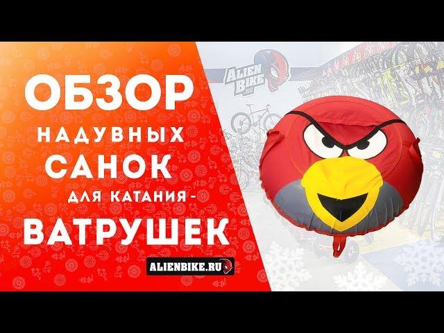 Купить Ватрушка Птичка 100см 2017-2018 в веломагазине Alienbike