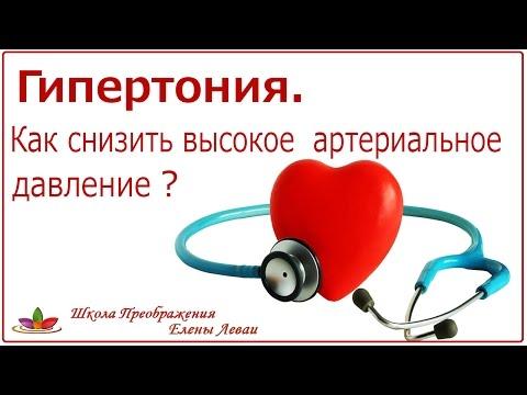 Гипертония. Как снизить высокое артериальное давление?|Профилактика сердечно сосудистых заболеваний.