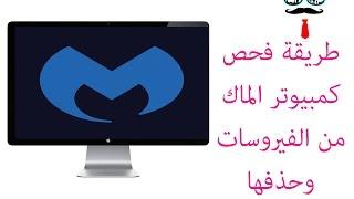 الطريقة سهل جدا ماعليك الا ان تتبع الشرح وكلشي يصير عندك  تمام، هذا برنامج يعمل على البحث عن الفيروسات  الموجوده على جهازك و منثم تقدر تختار خيار المسح  ، وللعلم ان البرنامج لا يعطل او ( يخرب ) برامج الكراك فقط ينظف جهازك .لاتنسون التابعون على برامج التواصل الاجتماعي : q8nerdرابط تنزيل البرنامج : https://www.malwarebytes.com/mac