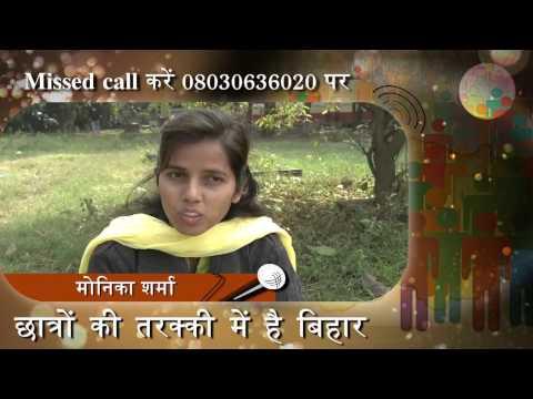 'Kaisa Ho Hamara Bihar'- Public opinion Campaign_Byte1