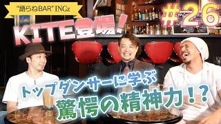 トップダンサーに学ぶメンタルコントロールのお話 (Kite, Madoka, Tac) – INGz TV