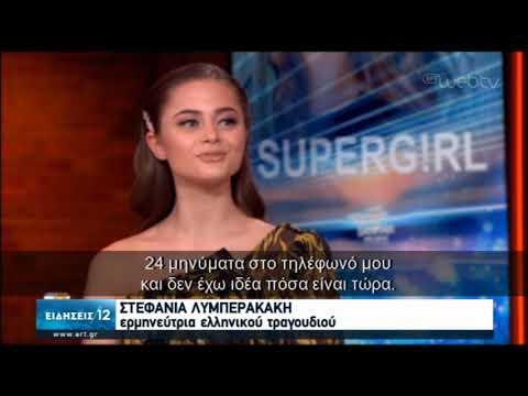 Eurovision 2020: Για το «SUPERG!RL» μίλησε στο ολλανδικό RTL η Στεφανία | 03/03/2020 | ΕΡΤ
