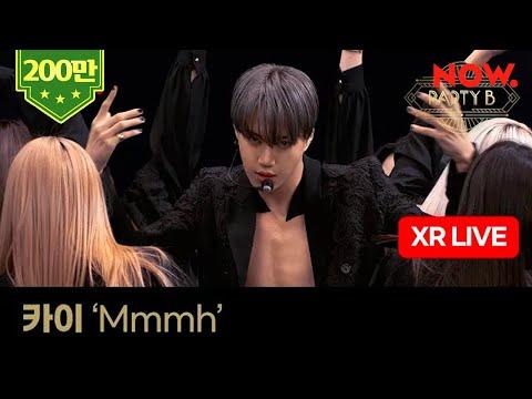 카이 KAI - 음(Mmmh) [XR라이브] ㅣ NOW.