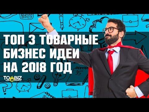Самые новые идеи бизнеса 2018