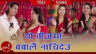Yo Teejma Babalai Nachideu - Rekha BC & Lokendra BC