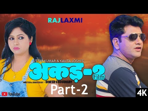 AKAD 2 Part - 2 || Uttar Kumar || Kavita Joshi || Latest Movie 2018 || Rajlaxmi Movies