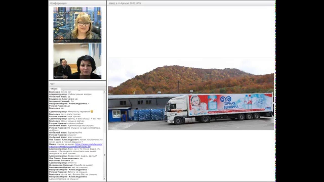 Онлайн-встреча поставщиков воды