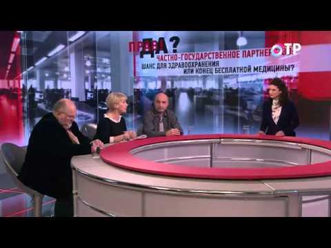 ПРАВДА на ОТР. Частно-государственное партнерство (31.03.2015)