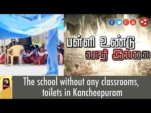 The-school-without-any-classrooms-toilets-in-Kancheepuram