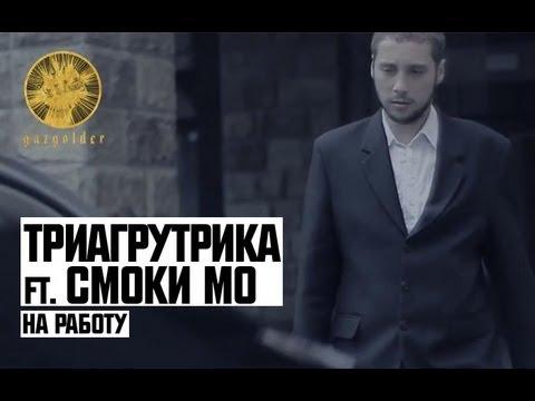 Триагрутрика ft. Смоки Мо — На Работу (2012)