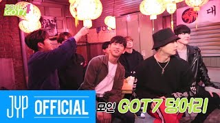 "[REAL GOT7 Season 4] EP08. Do you think you were alone?Find GOT7 ""FLIGHT LOG : ARRIVAL"" on iTunes & Apple Music: https://itunes.apple.com/album/flight-log-arrival/id1214758960GOT7 Official Facebook: http://www.facebook.com/GOT7OfficialGOT7 Official Twitter: http://www.twitter.com/GOT7OfficialGOT7 Official Fan's: http://fans.jype.com/GOT7GOT7 Official Homepage: http://got7.jype.comCopyrights 2017 ⓒ JYP Entertainment. All Rights Reserved."