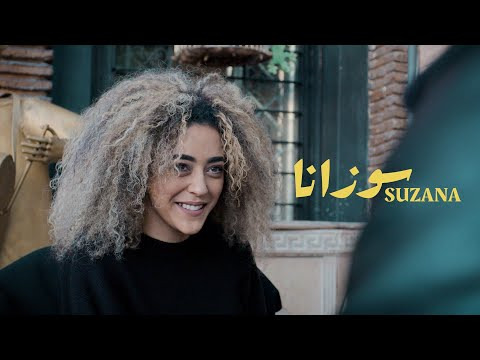 7-TOUN - SUZANA (EXCLUSIVE Music Video) | (سبعتون - سوزانا (فيديو كليب حصري