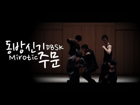 동방신기[DBSK] – 주문[Mirotic] Dance Cover