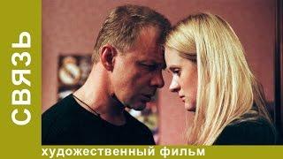 Связь. Фильм Алексея Учителя. Мело...
