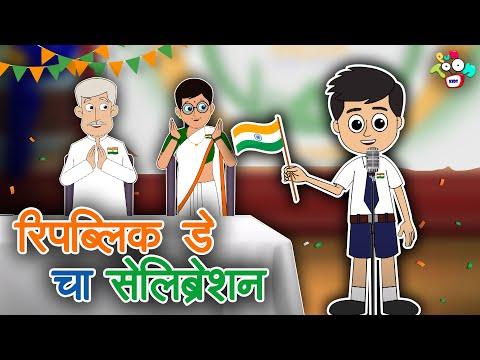 रिपब्लिक डे चा सेलिब्रेशन   Republic Day Special   मराठी गोष्टी   मुलांच्या कथा   Marathi Stories