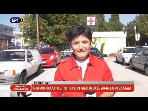 Η Θράκη καλύπτει το 1/3 των αναγκών σε αίμα στην Ελλάδα | ΕΡΤ