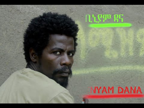 Bini Dana - Selamizm (ሰላሚዝም) - Must Watch! [New Best Ethiopian Music Video 2015] on KEFET.COM