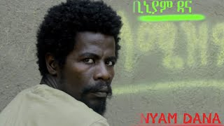 Bini Dana - Selamizm New Ethiopian Music 2015 (Official Video)