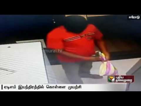 Man-breaks-into-ATM-police-to-find-the-suspect-Erode