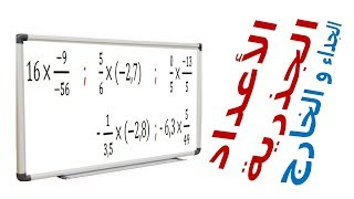 الرياضيات الثالثة إعدادي - الأعداد الجذرية الجداء و الخارج تمرين 16