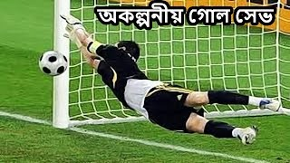 Download Video ফুটবল ইতিহাসের অকল্পনীয় আলোড়ন সৃষ্টি করা কিছু গোল সেভ   Best Goalkeepers Saves in Bangla MP3 3GP MP4