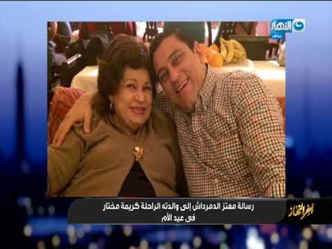 """معتز الدمرداش في عيد الأم: العيد الثاني دون """"ماما كريمة"""""""