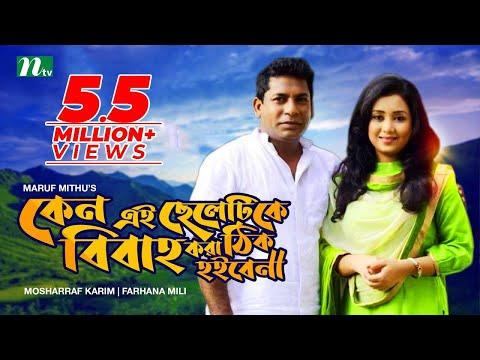 Bangla Natok | Keno ei cheletike bibaho kora thik hoibe na | Mosharraf Karim, Farhana Mili, by Maruf