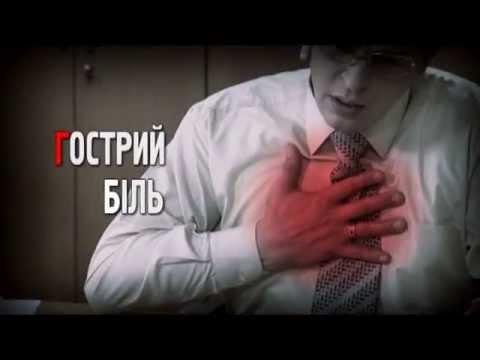 Інфаркт - це смертельно небезпечно!
