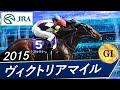 ヴィクトリアマイル(G1) 2015 レース結果・動画