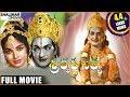 Sri Krishna Satya Telugu Full Length Movie || NTR, Jayalalitha