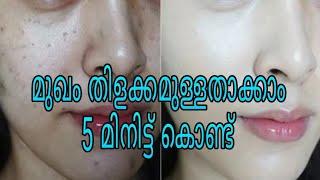 Video മുഖം തിളങ്ങും 5 മിനിട്ട് ഇങ്ങനെ ചെയ്താൽ / how to get glowing skin 5 minute this face pack apply MP3, 3GP, MP4, WEBM, AVI, FLV Agustus 2018