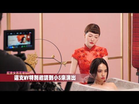 蔡依林 Jolin Tsai《紅衣女孩 Lady In Red》MV 幕後花絮