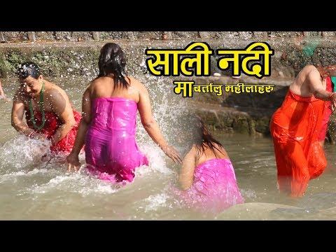 (NEW UPDATE साली नदीमा महिला नुहाउनेकाे घुइचाे Hindu Women at Sali Nadi | Conventional valldation - Duration: 11 minutes.)