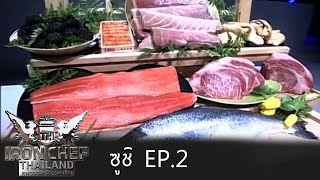 Iron Chef Thailand - Battle 5 สุดยอดวัตถุดิบระดับโชกุน ในธีมซูชิ 2