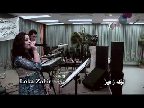 loka zahir - loka zahir aweza film bülach Kamera Yaseen Qeredaxi.
