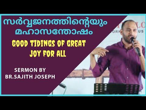 സർവ്വജനത്തിന്റെയും മഹാസന്തോഷം Good tidings of great joy for all the people (Rev19:6;Luke15:6)