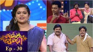 Video Thakarppan Comedy | Ep 30 - A Mahout with his wife | Mazhavil Manorama MP3, 3GP, MP4, WEBM, AVI, FLV Juni 2018