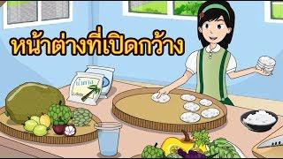 สื่อการเรียนการสอน การ์ตูน เรื่อง หน้าต่างที่เปิดกว้าง ป.5 ภาษาไทย