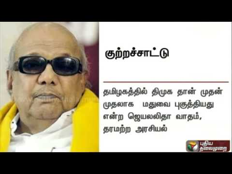 DMK-Chief-Karunanidhi-replies-to-Jayalalithaa-on-alcohol-ban-in-Tamil-Nadu