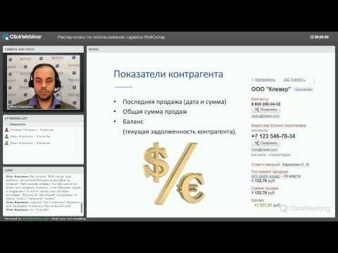 Мастер-класс по использованию сервиса МойСклад (видео)