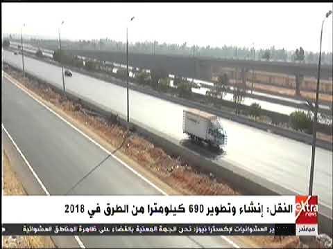 وزارة النقل : الانتهاء من مشروعات جديد فى مجال الطرق والكبارى وتطوير طرق قائمة خلال 2018