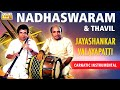 Nadhaswaram by Jayashankar | Valayapatti | Thavil | Carnatic Instrumental | Vol - 2 | Jukebox